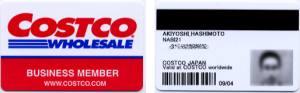 COSTCO(コスコ・コストコ)のメンバーズ・カード